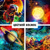 Картины Цветной Космос