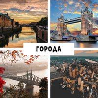 Картины с городами