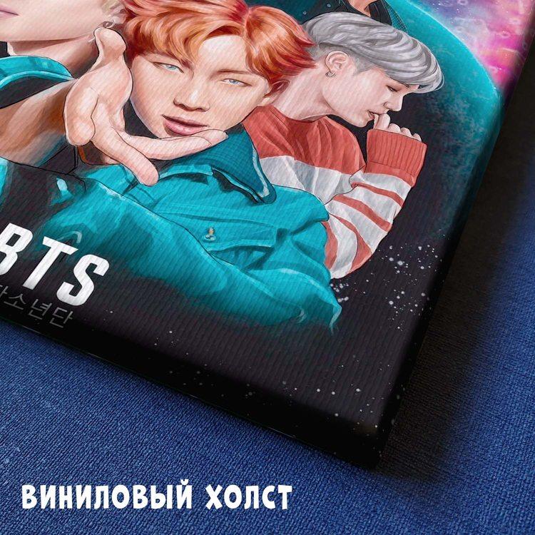 Картина BTS