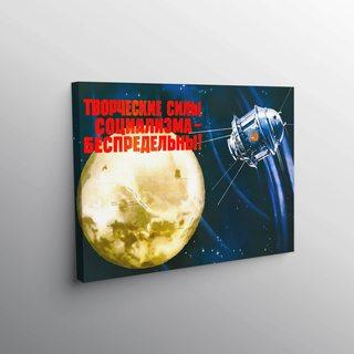 Картина СилыСоциализма
