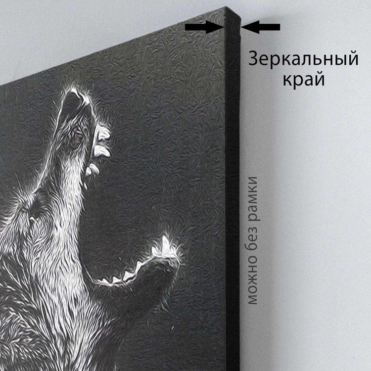 Комплект Картин Волк