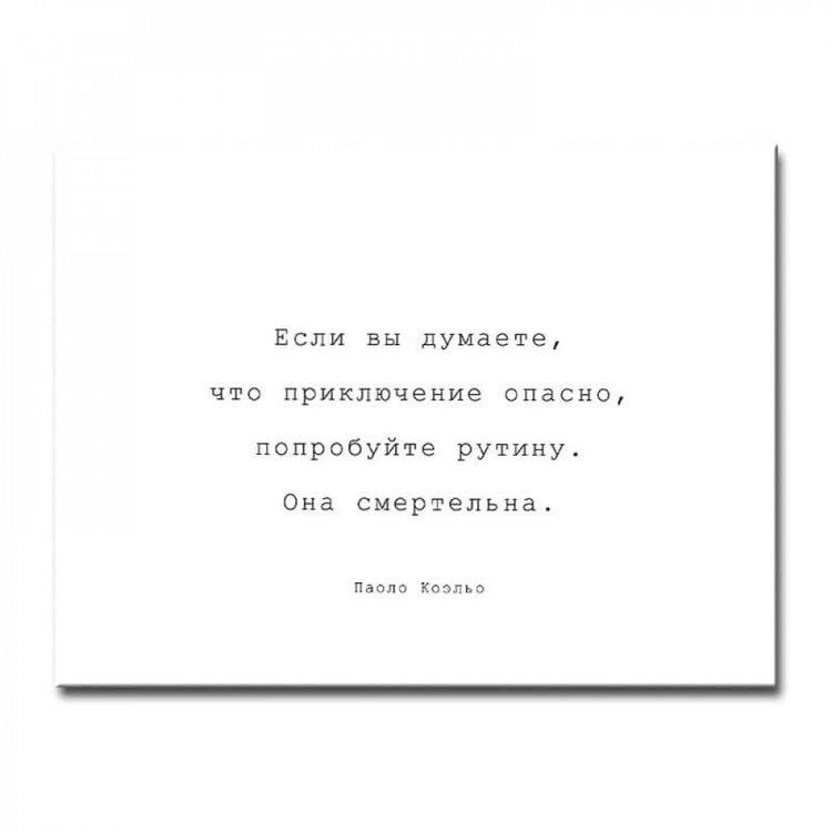 Картина Рутина Смертельна