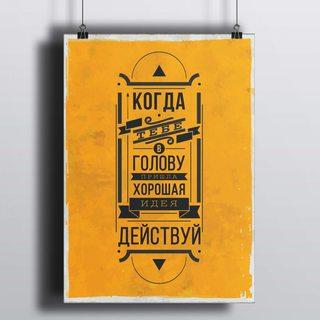 [HD] Постер Действуй