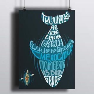 [HD] Постер Пересекая Океан
