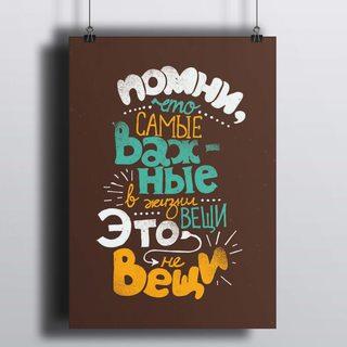 [HD] Постер Важные Вещи