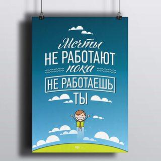Постер Ради Мечты