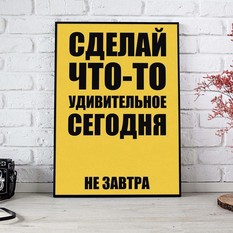работа сделай постер разберем простые