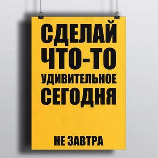 Постер Сделай Что-то Удивительное