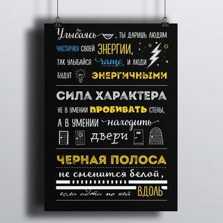 [HD] Постер Улыбайся