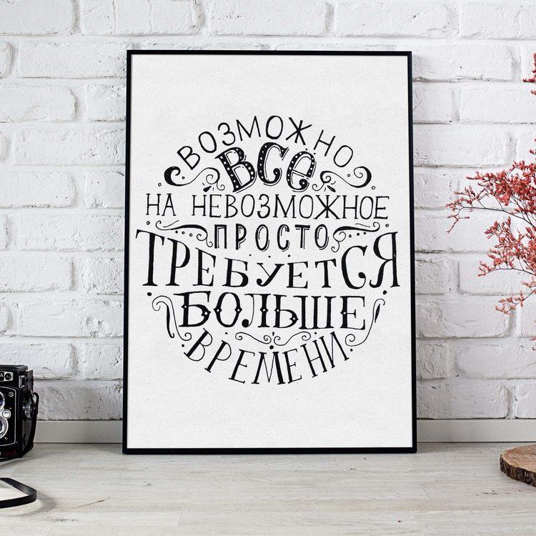 [HD] Постер Возможно Все