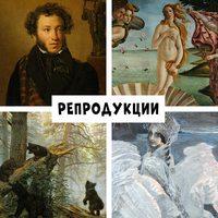 Репродукции знаменитых картин
