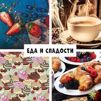 Картины с едой и напитками
